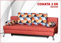 Соната 2 ЕК Эконом NABUK Terra/Велюр оранжевый треугольник