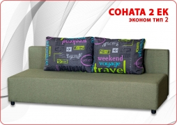 Соната 2 ЕК Эконом тип 2 Savana 172 green