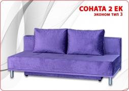 Соната 2 ЕК Эконом тип 3 HIT 29 фиолетовый